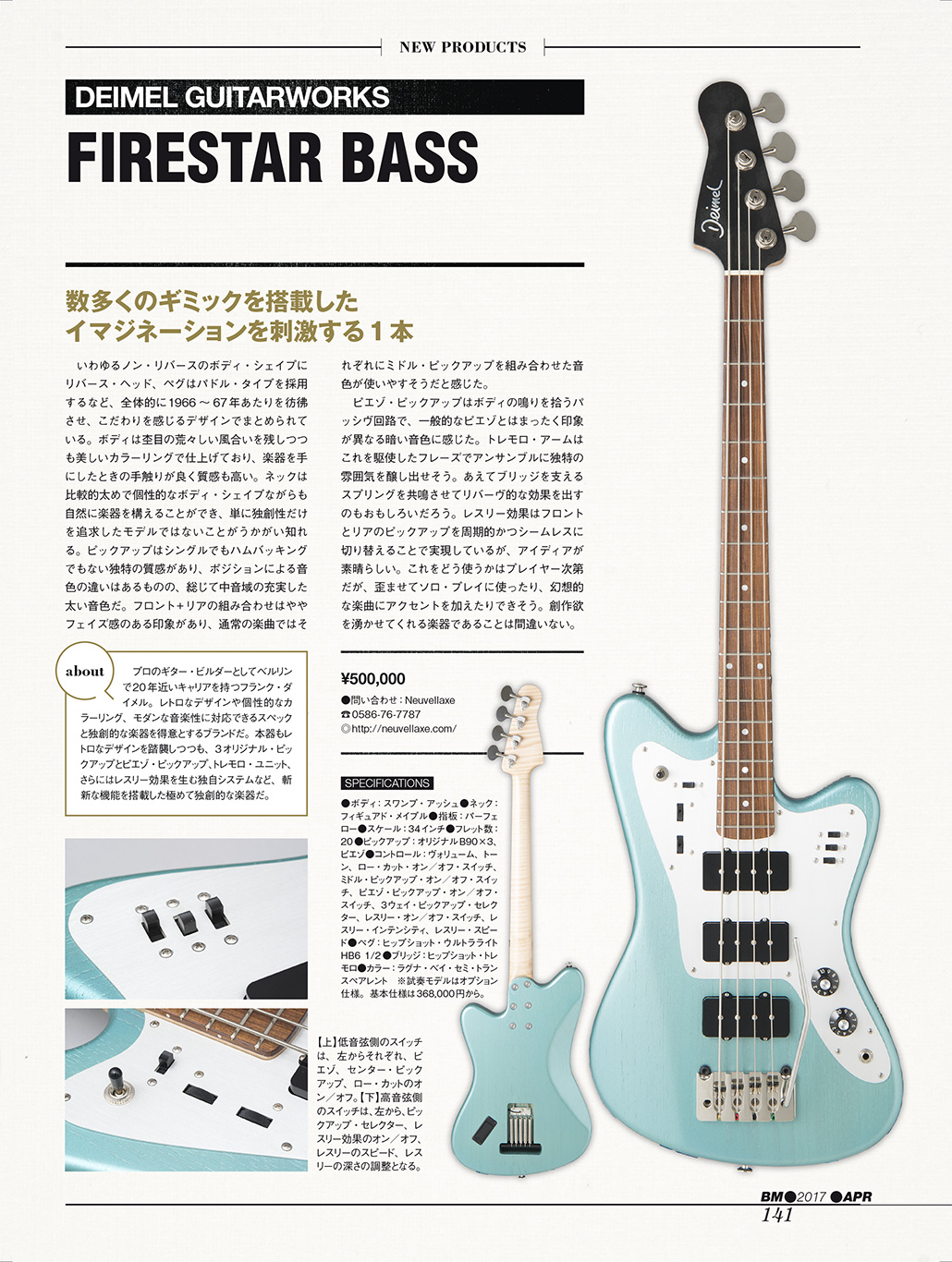 Deimel Firestar Bass japan press review